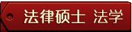 """""""2014年法律硕士法学培训"""""""