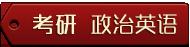 """""""2014年头狼考研公共课"""""""