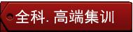 """""""2014年法律硕士高端辅导"""""""