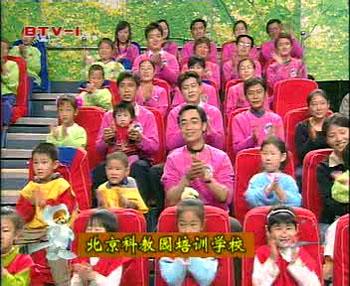 我校参加北京电视台《东芝动物乐园》节目拍摄