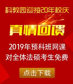 2018法硕免费网课