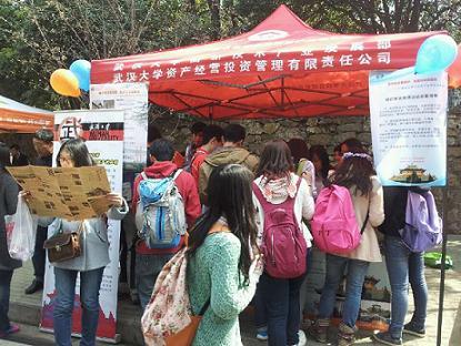 百廿武大君须记 最是樱花烂漫时 武汉大学无形资产保护系列活动四