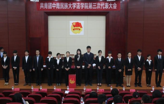 共青团中南民族大学法学院第三次代表大会闭幕式